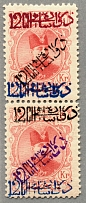 1903, 12 c. on 10 k., overprint trail for the final issue in three different