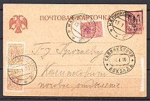 1919 Russia Ukraine Tridents Postcard Card Railway Kalinkavichy