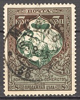 1914 Russia Charity Issue Perf 11.5 (Distorted Mouth, Cancelled)
