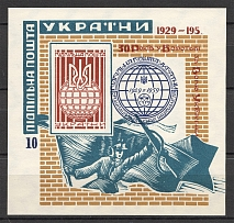1959 Organization of Ukrainian Nationalists Block Sheet (Only 450 Issued, MNH)