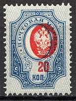 1908-17 Russia 20 Kop (Print Error, Shifted Center, MNH)
