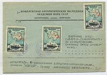 1957. The corporate envelope of the INTEGRATED ANTARCTIC EXPEDITION was sent on 21.01.1957 from Mirny station. to