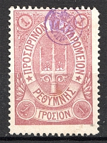 1899 Crete Russian Military Administration 1Г Lilac