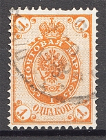 1889-92 Russia 1 Kop (Shifted Background, Print Error, Cancelled)