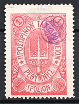 1899 Crete Russian Military Administration 1G Rose
