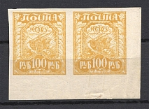 1921 RSFSR 100 Rub Pair (Olive Yellow, MNH)