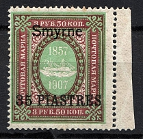 1909 35pi/3.5R Smyrne Offices in Levant, Russia (MNH)