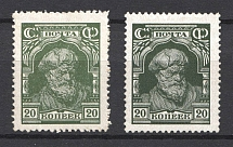 1927-28 USSR 20 Kop Definitive Issue (Two Shades)