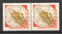 1959 USSR All-Union Economic Exhibition Pair (Full Set, MNH)