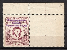 1950 Russia Scouts Displaced Persons Camp Feldmoching Exhibition 20pf (MNH)