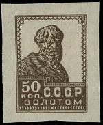SOVIET UNION: 1924-25, definitive issue, peasant 50k brown, typo printing, imperforated single with enlarged margins especially at sides, full OG