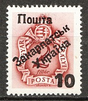 1945 Carpatho-Ukraine First Issue `10` (Only 50 Issued, Signed, CV $480, MNH)