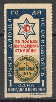 1914 Russia in Favor of the Victims of the War 1 Kop (MNH)