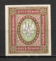Kiev Type 2b - 3.50 Rub, Ukraine Tridents (Signed)