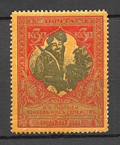 Russia Charity Issue Perf 13.25 (Old Forgery)