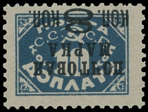 Soviet Union SURCH 8K ON POSTAGE DUE STAMPS: 1927, invert surch (type II) on 10k