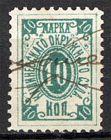 1883 Kishinev Chisinau Moldova District Court 10 Kop (Cancelled)
