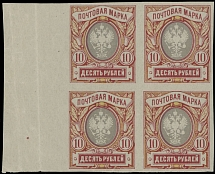 Imperial Russia, 1917, 10r carmine, yellow and gray, imperf blk of 4