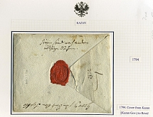 1794. Envelope (with a letter) from Kazan to Revel. The pre-stamp letter was sent on May 18, 1794 from Kazan (Dobin #