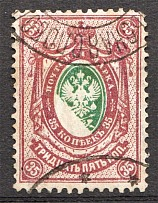 1908-17 Russia 35 Kop (Missing Part of The Coat of Arms, Cancelled)