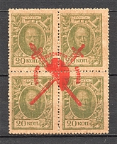 1917 Bolshevists Propaganda Liberty Cap 20 Kop (Money-Stamps, Grey Paper)