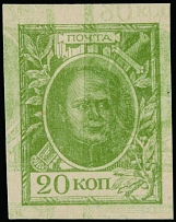 Imperial Russia,1915, Romanov Dynasty money stamp 20k, imperf,  inverted offset