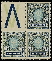 Imperial Russia 1917, 5r, perforation 12½, blk of 3,
