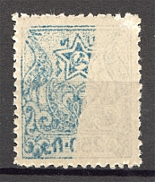 1921 Armenia Civil War 250 Rub (Partial Offset of the Image, Print Error)