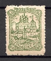 1941-42 Pskov Reich Occupation 60 Kop