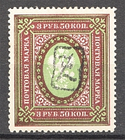 1919 Russia Armenia Civil War 3.50 Rub (Perf, Type 1, Black Overprint)