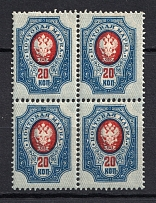 1908-17 20k Empire, Russia (SHIFTED Background, Print Error, Block of Four, CV $120, MNH)