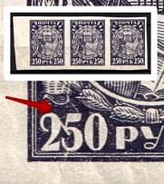 1921 250R RSFSR, Russia (White Stroke between `2`and `5`, Print Error, Strip, MNH)