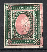 1917 Russia Pair 7 Rub (Shifted Rose Color, Print Error, Cancelled)