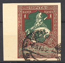1914 Russia Charity Issue 1 Kop (Imperforated, $200, Signed, Cancelled)