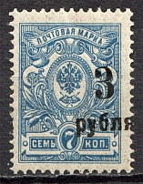 1919-20 South Russia Omsk Civil War 3 Rub (Shifted Overprint, MNH)