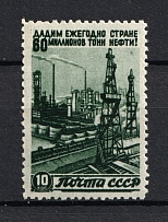 1946 The Reconstruction, Soviet Union USSR (Raster Vertical, CV $210, MNH)