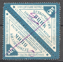 Сhildren's Сommission All-Russian Central Executive Committee 5 Kop (Cancelled)