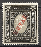 1904-08 Russia Offices in China 3.50 Rub
