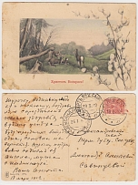 1912 Russian Empire. Mailpiece (open letter). Fort №2, Syr Darya line -