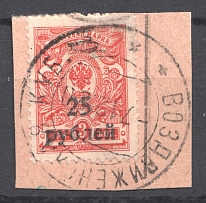 1920 Russia Kuban Army Civil War Readble Cancellation Vozdvizhenskaya Stanitsa