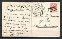 Mute Postmark of Tal'noye of Kiev Province, Photo Postcard (Talnoe, Levin #553.07)