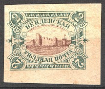 1901 Russia Wenden (Imperforated, Full Set)