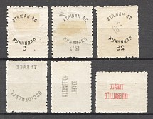 1919-20 Thrace Bulgaria Offset Overprints