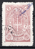 1899 Crete Russian Military Administration 2М Lilac (Cancelled)