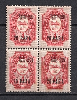 1909 20pa/4k Thessaloniki Offices in Levant, Russia (SHIFTED Overprint, Print Error, Block of Four, MH/MNH)