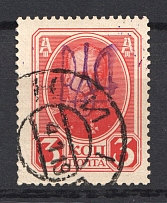 Kiev Type 2gg on Romanovs - 3 Kop, Ukraine Trident (Signed, Canceled)