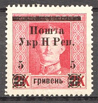 1919 Stanislav West Ukrainian People's Republic 5 Грн (Signed)