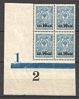 1917 Russia Block of Four 10 Kop (Control Numbers `1` and `2`, CV $200, MNH)