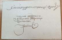 1757-1763. The letter was sent along the Siberian highway