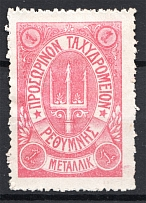 1899 Crete Russian Military Administration 1M Rose (CV $150)
